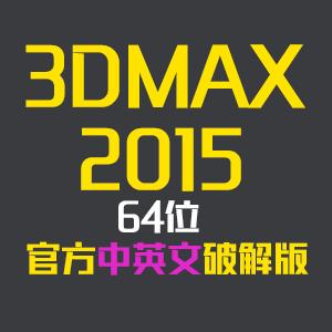 【免费下载】3dmax2015_64位官方中文/英文破解版下载(带注册机)