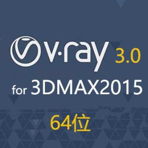 vray3.0 for 3dmax2015 vr2015 渲染器 64位中文版下载
