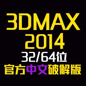 【免费下载】3dmax2014中文版免费下载32位/64位官方破解版下载(带注册机) 简体中文版 64位/32位 下载
