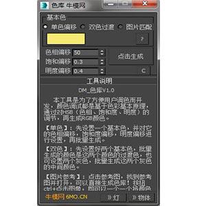 DM_色库 v1.0软件插件下载_id:70