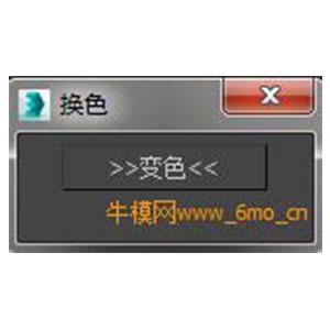 3dmax一键换色插件软件插件下载_id:82