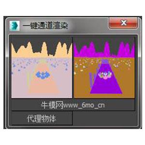 3dmax一键通道渲染软件插件下载_id:84