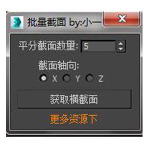批量获取截面软件插件下载_id:77