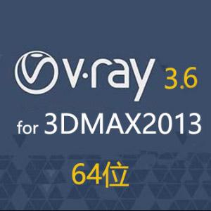vray3.6 for 3dmax2013【vr2013破解版】渲染器 64位汉化中文版下载