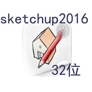 【官方推荐】草图大师2016中文破解版下载 32位 sketchup2016 带注册机许可证 简体中文版 32位 下载