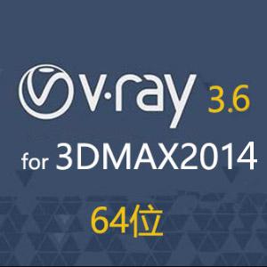 vray3.6 for 3dmax2014 【vr2014破解版】渲染器 64位汉化中文版下载