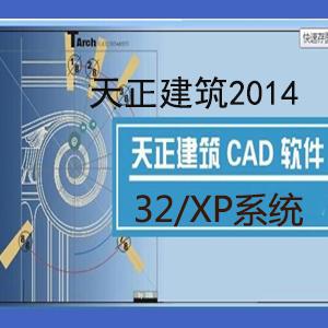 天正暖通CAD2014破解版下载 32位(含注册机和补丁) 简体中文版 32位 下载