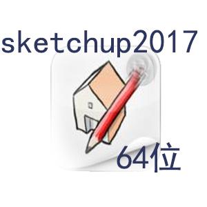 【官方推荐】草图大师2017中文破解版下载 64位 sketchup2017带注册机许可证 简体中文版 64位 下载