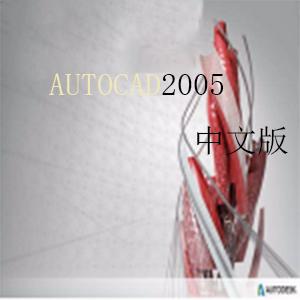 【官方免费】AutoCad2005简体中文破解版 32/64位带注册机/序列号/密钥 简体中文版 32位/64位 下载