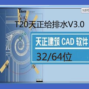 【官方推荐】免费T20天正给排水v3.0破解版 32/64位带注册码下载附注册机 简体中文版 32位/64位 下载