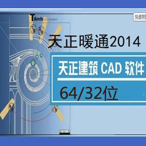 天正暖通CAD2014破解版下载 32位/64位(含注册机和补丁) 简体中文版 64位 下载