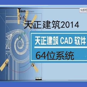 天正建筑CAD2014破解版下载 64位(含注册机和补丁) 简体中文版 64位 下载