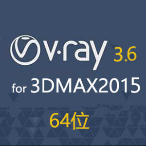 vray3.6 for 3dmax2015 【vr2015破解版】渲染器 64位汉化中文版下载