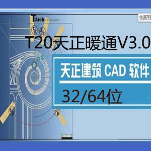 【官方推荐】免费T20天正暖通v3.0破解版 32/64位带注册码下载附注册机 简体中文版 32位/64位 下载