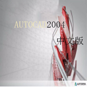 【官方推荐】AutoCad2004简体中文破解版 32/64位带注册机/序列号/密钥 简体中文版 32位/64位 下载