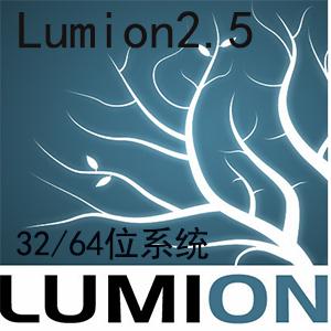 lumion 2.5简体中文版【Lumion pro2.5】汉化破解版64/32位 下载 简体中文版 32位/64位 下载