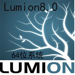 lumion8.0破解中文版【lumion8.0 pro破解版】正式版64/32位 下载 简体中文版 64位 下载