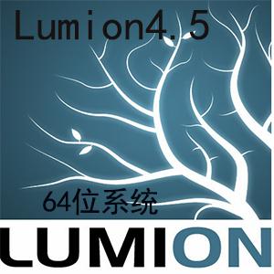 lumion 4.5.1 中文版【Lumion pro4.5破解版】中文汉化破解版64/32位 下载 简体中文版 64位 下载