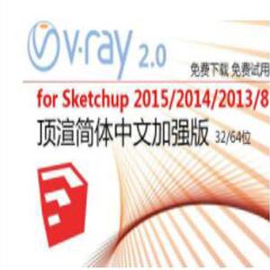 vray2.0 for sketchup【草图大师8-2013-2014-2015-2016渲染器】顶渲简体中文版64位 下载 简体中文版 64位 下载