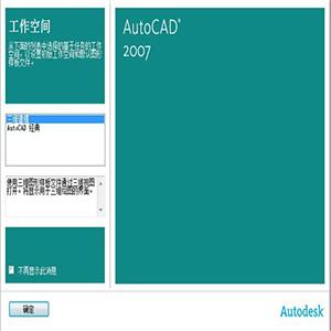 autocad2007破解版【autocad2007免费下载】64位 32位 下载 简体中文版 32位/64位 下载