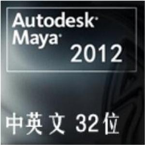 Maya2012【Autodesk 玛雅2012】(32位)中文(英文)破解版32位 下载 简体中文版 32位 下载