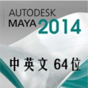 Maya2014【Autodesk 玛雅2014】(64位)中文(英文)破解版64位 下载 简体中文版 64位 下载