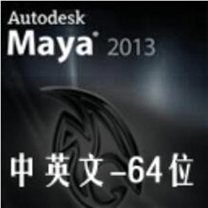 Maya2013【Autodesk 玛雅2013】(64位)中文(英文)破解版64位 下载