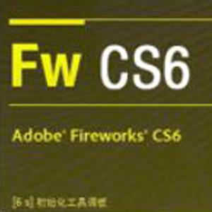adobe fireworks cs6下载【fireworks cs6下载】64位 / 32位 下载 简体中文版 64位/32位 下载