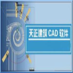 天正建筑CAD8.5简体中文版【天正cad8.5破解版】+注册码64/32位 下载 简体中文版 64位/32位 下载
