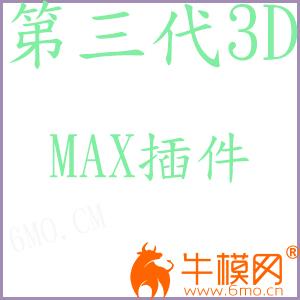第三代3Dmax插件神器-牛模网版本 简体中文版 64位 下载