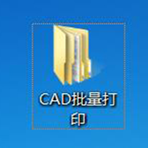 CAD批量打印输出PDF格式和输出EZCAD 简体中文版 64位/32位 下载