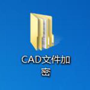 CAD文件枷锁只能查看不能移动修改复制 简体中文版 64位/32位 下载
