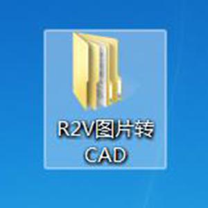 图片转CAD软件 简体中文版 64位/32位 下载