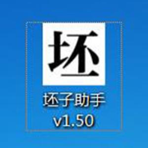 坯子助手v1.50 简体中文版 64位/32位 下载