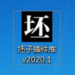 坯子插件库v2020.1 简体中文版 64位/32位 下载
