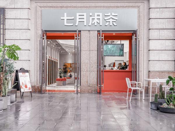 """江苏常州·""""七月闲茶""""品牌茶饮店"""
