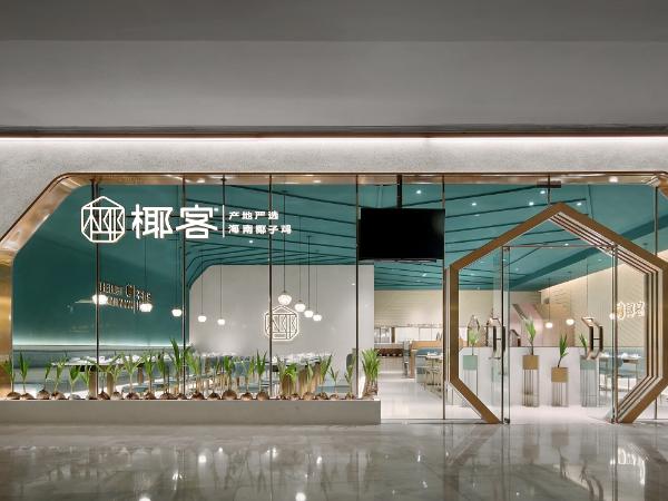 品牌餐厅设计·餐厅设计·餐饮空间设计【艺鼎新作·椰客】清新自然时尚轻奢,这椰子鸡餐厅又潮又酷!