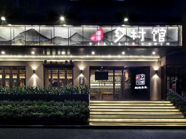 """深圳餐饮品牌策划""""艺鼎新作"""":乡村馆,唤醒儿时对乡村的记忆"""