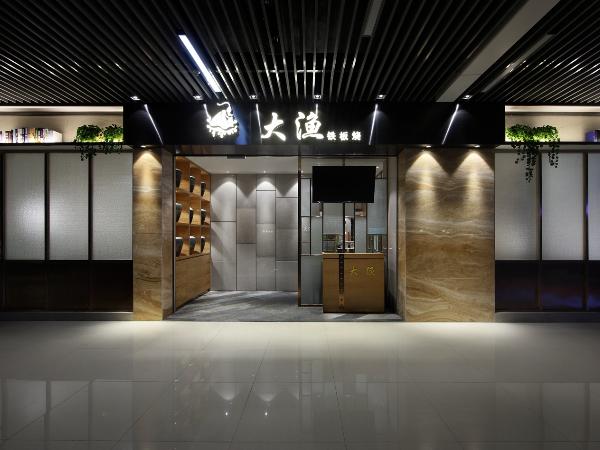 """深圳南山区品牌餐厅设计""""大渔铁板烧""""的前身,刀光下的""""慢食""""之旅"""