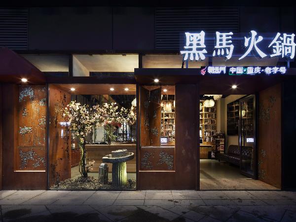重庆火锅空间设计之黑马火锅:粗犷自然的老字号火锅餐厅