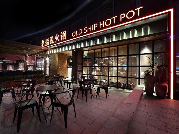 餐厅设计公司·艺鼎新作:可辣可不辣的老船说火锅