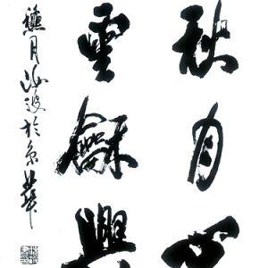 中国书法字印章