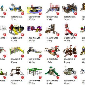 现代风格组合游乐设施 儿童游乐设施SU模型3D模型