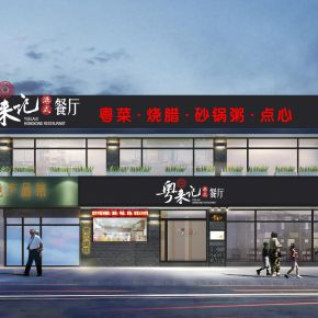 粤来记港式茶餐厅装修设计施工图效果图